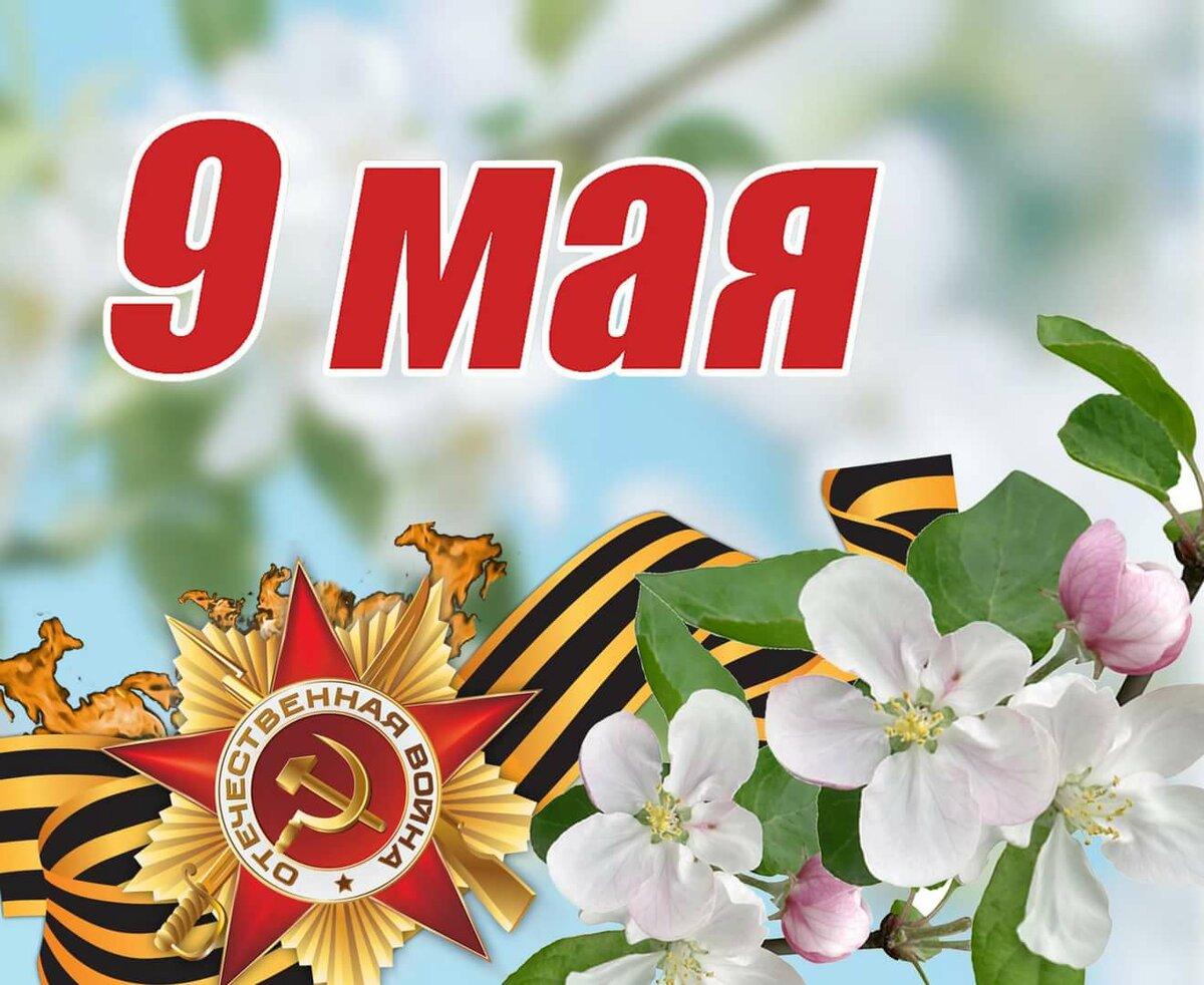 С майскими праздниками ОмГПУ поздравили коллеги и партнеры